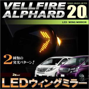 アルファード ヴェルファイア LED ウイングミラー ブルーミラー ANH GGH ATH 20系 ベルファイア ALPHARD VELLFIRE 【配送料0円】|carbest