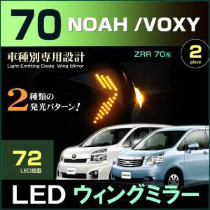 ノア ヴォクシー LED ウイングミラー ブルーミラー ZRR 70系 75系 NOAH VOXY 配送料無料 【配送料0円】|carbest