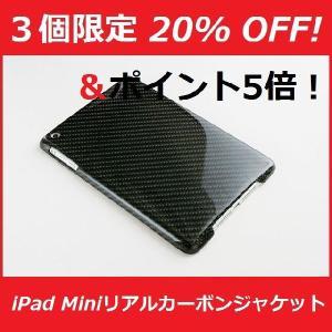 [超軽量&極薄!] NEW iPad MINI Retinaディスプレイモデル・リアルカーボンジャケット
