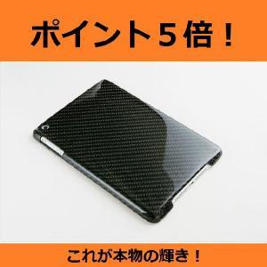 新発売![超軽量&極薄!] NEW iPad MINI Retinaディスプレイモデル・リアルカーボンジャケット・スマートカバー対応