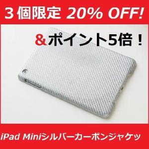 新発売![超軽量&極薄!] NEW iPad MINI Retinaディスプレイモデル・シルバーカーボンジャケット