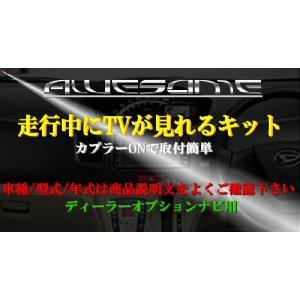 【ネコポス限定】日産 ニッサン 車ディーラーオプションナビ専用 走行中にTVが見れるキット【N-05-08】|carboutiqueif2