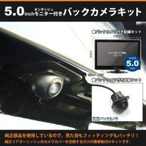 データシステム製5.0インチモニター+バックカメラキット  走行中にも後方の状況をモニタで確認が出来...