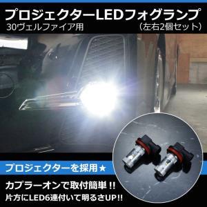 【AWESOME】 トヨタ 30ヴェルファイア 新型ヴェルファイア プロジェクターLEDフォグランプ(led-fog-h11-no) 30Wクラス ホワイト 6000K carboutiqueif2