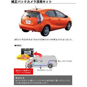 トヨタ アクア NHP10(H23.12〜)専用 純正バックカメラ活用キット