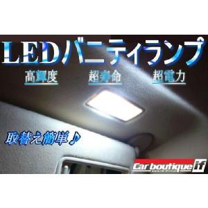 【ネコポス限定】車種別LED レクサス GS350 URS190用  LEDバニティー サンバイザーランプ 左右セット carboutiqueif2