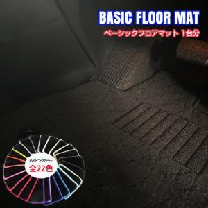 【国内生産】ベーシック フロアマット  トヨタ bB(H25.02〜)QNC2#(2WD)用 車種別設計 抗菌 防臭 防ダニ加工【送料無料】|carboutiqueif2
