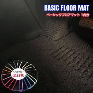 【国内生産】ベーシック フロアマット  マツダ ビアンテ(H25.05〜)CCFFW(2WD)/CCEAW(4WD)(リアヒーター付)用 車種別設計|carboutiqueif2
