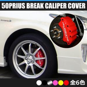 プリウス ZVW50/ZVW55専用 ブレーキキャリパーカバー(フロント+リアセット) 全6カラー 50プリウス|carboutiqueif2