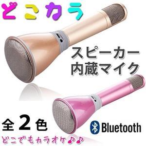 【送料無料】どこカラ♪ カラオケ マイク スピーカー カラオケマイク型 Bluetooth スピーカー ブルートゥース マイク エコー 機能 テルマ|carboutiqueif2