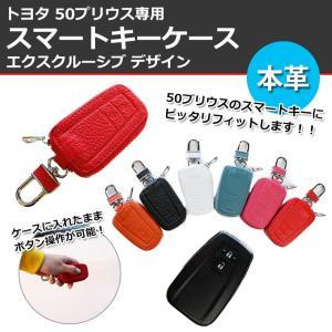 本革 Exclusive design スマートキーケース 50プリウス(Dタイプ)専用 プリウス50 キーケース エクスクルーシブ|carboutiqueif2
