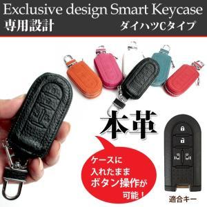 本革 Exclusive design スマートキーケース ダイハツCタイプ専用 キーケース エクスクルーシブ|carboutiqueif2