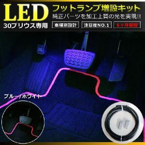 【AWESOME/オーサム】プリウス ZVW30(前期/後期)LED フットランプ増設キット(ホワイト/ブルー)|carboutiqueif2