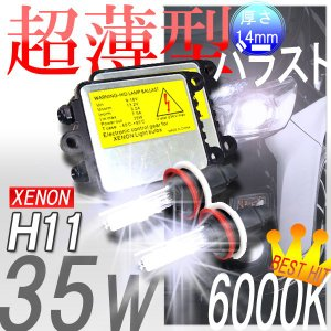 H11 6000K HIDバルブ+35W 超薄型バラストキット|carboutiqueif2