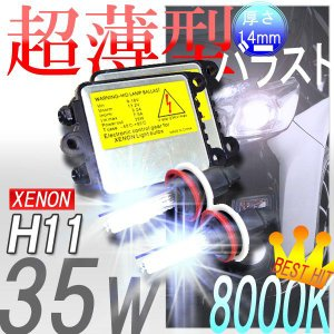 H11 8000K HIDバルブ+35W 超薄型バラストキット|carboutiqueif2