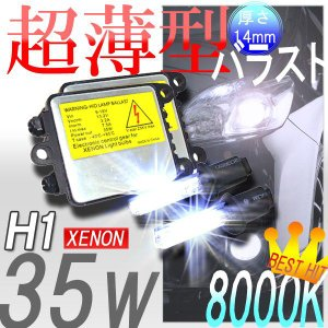 H1 8000K HIDバルブ+35W超薄型バラストキット|carboutiqueif2