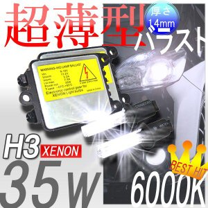 H3 6000K HIDバルブ+35W超薄型バラストキット|carboutiqueif2
