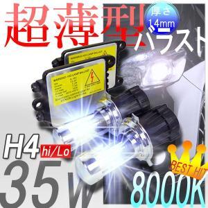 H4 8000K HI/LO HIDバルブ+35W超薄型バラストキット|carboutiqueif2
