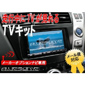 【ネコポス限定】ホンダ フィット GD1/GD2/GD3/GD4(H17.12〜H19.10)走行中にTVが見れるテレビキット/TVキット/テレビキャンセラー[H-01-05]|carboutiqueif2
