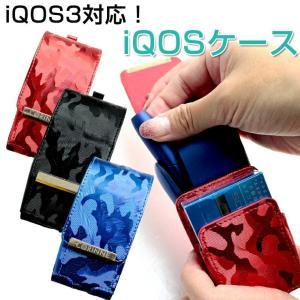 ● iQOS3/IQOS3 DUO にも 対応 アイコスケース 迷彩柄 タイプB ストラップ付 (全...