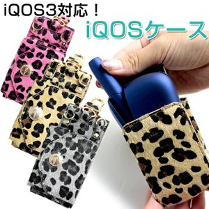 ● iQOS3/IQOS3 DUO にも対応 アイコスケース ヒョウ柄 カラビナ付 ストラップ付 (...