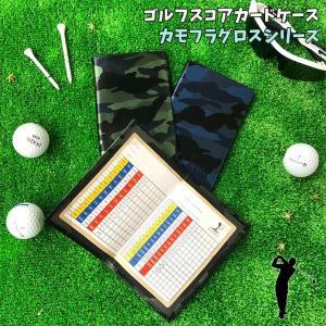 ゴルフスコアカード用ケース(カモフラグロスシリーズ)  汎用タイプなので、様々なコースで使用できます...