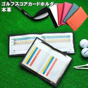 革製のゴルフスコアカード用ケース(2タイプ) 汎用タイプなので、様々なコースで使用できます。  ホー...
