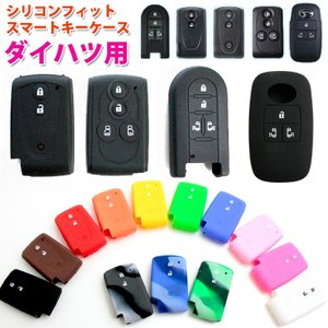 【DM便限定】シリコンフィットスマートキーケース(ダイハツA/B/Cタイプ)の2種類【全10色】|carboutiqueif2