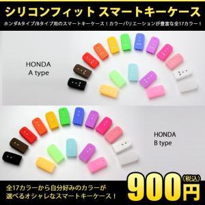 【DM便限定】シリコンフィットスマートキーケース(ホンダAタイプ/Bタイプ)の2種類【全15色】|carboutiqueif2