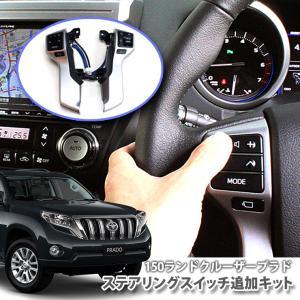 【送料無料】トヨタ ランクルプラド 150系 (H21.09〜H29.10) 用 ステアリングスイッチ追加キット|carboutiqueif2