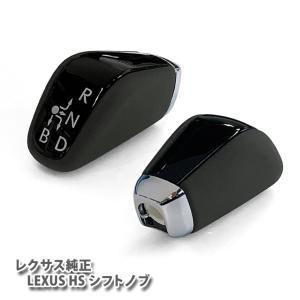 【レクサス純正】レクサス HS用 シフトノブ プリウス/プリ...