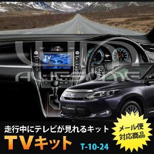 【ネコポス限定】トヨタ 新型ハリアー ZSU60W・ZSU65W (H25.12〜 )走行中にテレビが見れるTVキット(T-10-24)|carboutiqueif2