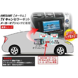 【ネコポス限定】トヨタ エスティマ ACR50W.55W(H18.01〜H20.12) 走行中にテレビが見れるTVキット|carboutiqueif2