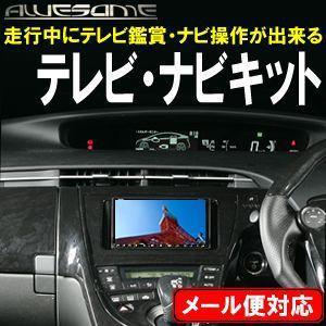 【ネコポス限定】トヨタディーラーオプションナビW62/Y62/X62 (2012年モデル) 走行中にテレビ鑑賞&ナビ操作が出来る【TVキット】|carboutiqueif2