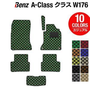 ベンツ Aクラス (W176) フロアマット 車 マット カーマット カジュアルチェック 送料無料 carboyjapan