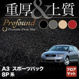 AUDI アウディ A3 (8P系) フロアマット 車 マット カーマット 重厚Profound 送料無料 carboyjapan