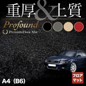 AUDI アウディ A4 (B6) フロアマット 車 マット カーマット 重厚Profound 送料無料 carboyjapan
