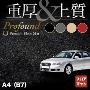 AUDI アウディ A4 (B7) フロアマット 車 マット カーマット 重厚Profound 送料無料 carboyjapan