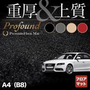 AUDI アウディ A4 (B8) フロアマット5点 車 マット カーマット 重厚Profound 送料無料 carboyjapan