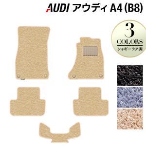 AUDI アウディ A4 (B8) フロアマット5点 車 マット カーマット シャギーラグ調 送料無料 carboyjapan
