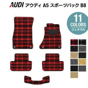 AUDI アウディ A5 スポーツバック フロアマット5点 車 マット カーマット 選べる14カラー 送料無料 carboyjapan