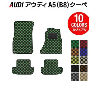 AUDI アウディ A5 クーペ(B8)フロアマット 車 マット カーマット カジュアルチェック 送料無料 carboyjapan