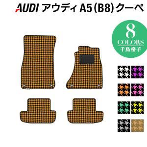 AUDI アウディ A5 クーペ(B8)フロアマット 車 マット カーマット 千鳥格子柄 送料無料 carboyjapan