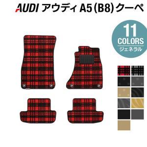 AUDI アウディ A5 クーペ(B8)フロアマット 車 マット カーマット 選べる14カラー 送料無料 carboyjapan