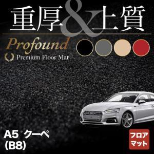 AUDI アウディ A5 クーペ(B8)フロアマット 車 マット カーマット 重厚Profound 送料無料 carboyjapan