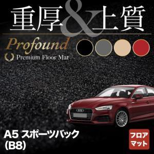 AUDI アウディ A5 スポーツバック フロアマット5点 車 マット カーマット 重厚Profound 送料無料 carboyjapan