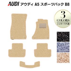 AUDI アウディ A5 スポーツバック フロアマット5点 車 マット カーマット シャギーラグ調 送料無料 carboyjapan