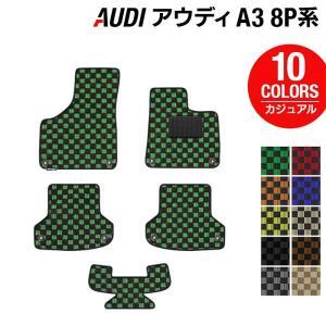 AUDI アウディ A3 (8P系) フロアマット 車 マット カーマット カジュアルチェック 送料無料 carboyjapan