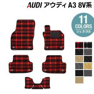 AUDI アウディ A3 スポーツバック 8V系 フロアマット 車 マット カーマット 選べる14カラー 送料無料|carboyjapan