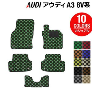 AUDI アウディ A3 スポーツバック 8V系 フロアマット 車 マット カーマット カジュアルチェック 送料無料 carboyjapan